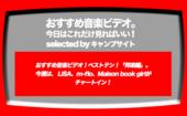 第506回【おすすめ音楽ビデオ!】「おすすめ音楽ビデオ ベストテン 日本版」! 2018/12/6 分で、m-flo、Maison book girl、LiSA の3曲が登場!