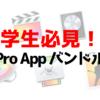 Final Cut Proが激安で買えちゃう!Apple教育機関向けPro Appバンドルとは?