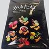阿部幸製菓「かきたね7(セブン)」を新潟土産でいただいた