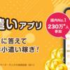 【アンケートアプリ】「マクロミル」は隙間時間にコツコツ稼げる