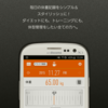 筋トレ / 体重管理アプリ