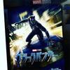 【番外編】アベンジャーズ・エンドゲームへの道 18/21「ブラックパンサー」の感想