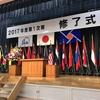 派遣前訓練無事終了〜語学学習編〜