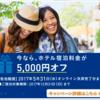 【5,000円オフ】GWのホテルなら、アメックスのオンライン予約がおすすめ!!