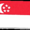 シンガポール 上から見るか?下から見るか?!