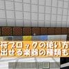 【マイクラ】音符ブロック(音ブロック)の入手・使い方!音域、使える楽器の種類も解説! マイクラミニ辞典043