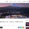 教材に使えるかも?:トヨタが発表した「コネクティッド・シティ」プロジェクト