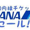 ANAタイムセール速報 #乗り天 ニュース速報