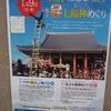 池上本門寺で「奉納はしご乗り」を見てきました!