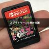 スプラトゥーン2 開封の議 ニンテンドースイッチ Splatoon2 NintendoSwitch Unboxing