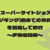 【スーパーライトショアジギング】初めての青物を目指して釣行〜伊勢堤防編〜