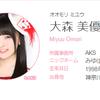 AKB48大森美優さんについて(レビュー)・・・「大森美優生誕祭記念コラム」