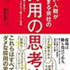 "PDCA日記 / Diary Vol. 171「脳は現状維持が大好き」/ ""The brain loves maintaining the status quo"""