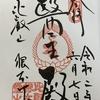 御朱印集め 比叡山延暦寺東塔エリア1(HieizanEnryakuji-Todoarea1):滋賀