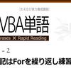 【Excel】代入と転記はForを繰り返し練習しなさい(速読VBA単語Program3-2)