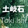 土岐石:Toki ishi