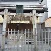 御手洗井、京都の名水。