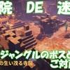 【マイダン】草木の生い茂る寺院でジャングルの魔物と勝負【MinecraftDungeons】#9