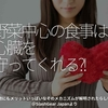 802食目「野菜中心の食事は心臓を守ってくれる?!」他にもメリットいっぱいなそのメカニズムが解明されたらしい@SlashGear Japanより