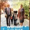 映画『ワンダー  君は太陽』感想・評価!容姿や力だけじゃなく、人柄で多くの惹きつけるのも立派な強さだ。