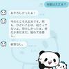 熊本地震から5年 LINEの「既読」が本来の意味を発揮した日