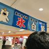天文館むじゃき(そごう広島店)マンゴー白熊
