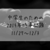 中学生のための2019年時事問題(11/27〜12/3)