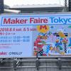 Maker Faire 2018 出展報告(その1)