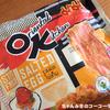 カイケム味のインスタントラーメン【ママー】のレビュー!タイ土産におすすめです