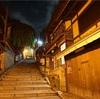 京都の夜は清水へ。夜の京都観光は東山周辺がオススメ