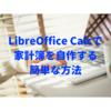 無料のエクセル【LibreOffice Calc】で簡単に家計簿を作る方法!