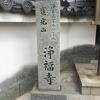 和歌山市木ノ本[浄福寺(じょうふくじ)]までツーリング