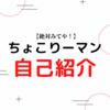 【必読】ちょこりーマンの自己紹介