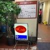 欧風カレー ボンディ 神保町本店 ビーフカレー