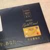 ついにイオンゴールドカードのインビテーションが