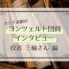 ロシア語劇団コンツェルト団員インタビュー【三輪さん編】