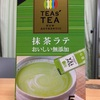 【抹茶ラテレビュー】TEAs' TEA NEW AUTHENTIC おいしい無添加 抹茶ラテ