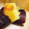 便秘解消にも効果的な焼き芋の食べ方!