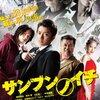 【映画レビュー】 サンブンノイチ 評価☆☆☆★★ (2014年 日本)
