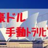 【豪ドル円】'19年6月運用実績 +0円でした…( ;∀;)