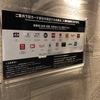 【ラウンジ利用記】到着便の半券でも利用出来た新千歳空港のスーパーラウンジ
