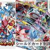 【シールド戦】チャンピオンロード シールドにおけるカード別評価
