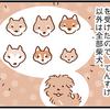 【犬漫画】柴犬いっぱい!荒山公園梅見&わんこOKお好み焼き屋さん再訪