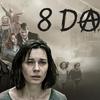8days、おすすめ海外ドラマ。世界滅亡を描く、本格サバイバル・アクション。