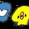 【みんなで繋がろう】Twitterを始めてみての感想