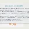 自由社VS学び舎 強制連行・強制労働(3)