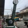 鳥取県境港市 みずきロード  鬼太郎