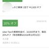 Uberのサポートセンターの対応は最悪!これからプロモーションコードを使う人は要注意!