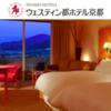 えへへ〜♡。最安価格でウェスティン都ホテル京都のジュニアスイート泊まってきました。