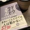 読書会〜ダークサイドスキル
